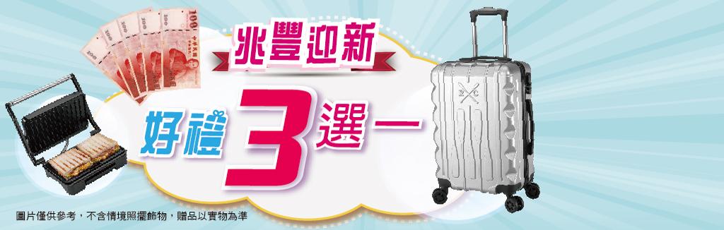 兆豐台灣Pay繳地價稅 現金回饋雙重Pay